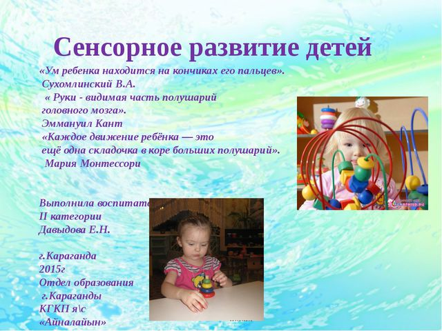 Сенсорное развитие детей «Ум ребенка находится на кончиках его пальцев». Сухо...