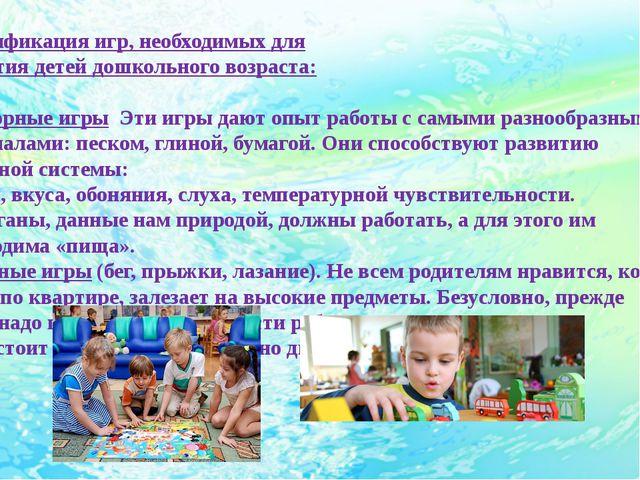 Классификация игр, необходимых для развития детей дошкольного возраста:  . С...