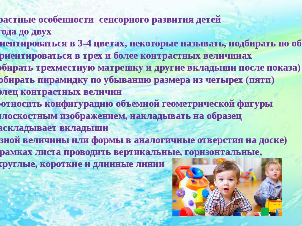 Возрастные особенности сенсорного развития детей От года до двух ориентироват...