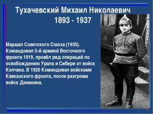 Тухачевский Михаил Николаевич 1893 - 1937 Маршал Советского Союза (1935). Ком
