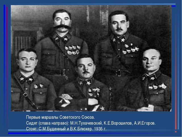 Первые маршалы Советского Союза. Сидят (слава направо): М.Н.Тухачевский, К.Е....