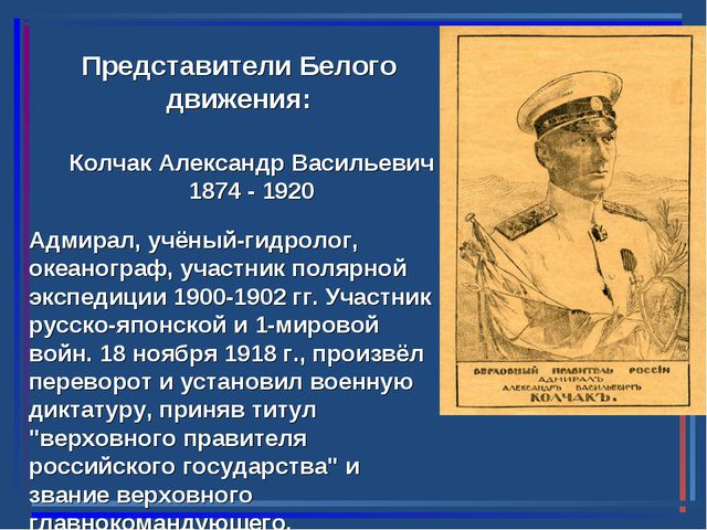 Колчак Александр Васильевич 1874 - 1920 Представители Белого движения: Адмира...