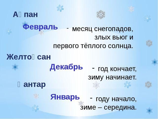 месяц снегопадов, злых вьюг и первого тёплого солнца. год кончает, зиму начи...