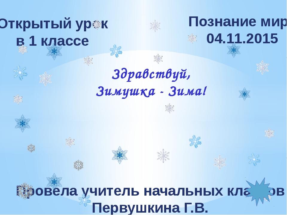 Открытый урок в 1 классе Познание мира 04.11.2015 Здравствуй, Зимушка - Зима!...