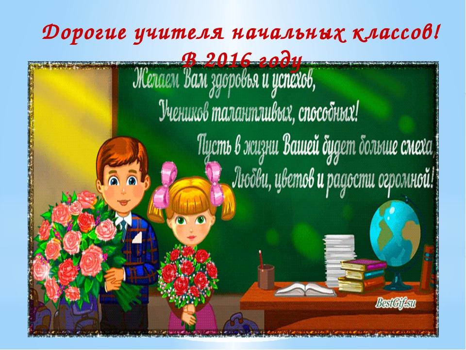 Сценарий на день учителя поздравление от учеников