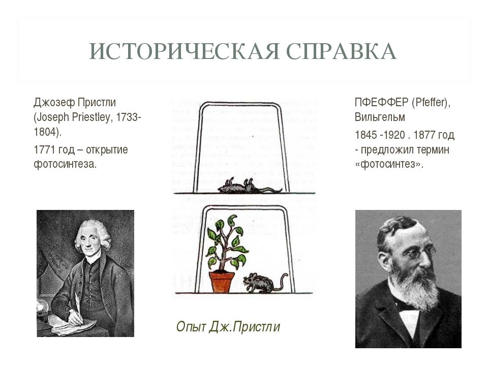ИСТОРИЧЕСКАЯ СПРАВКА Джозеф Пристли (Joseph Priestley, 1733-1804). 1771 год –...