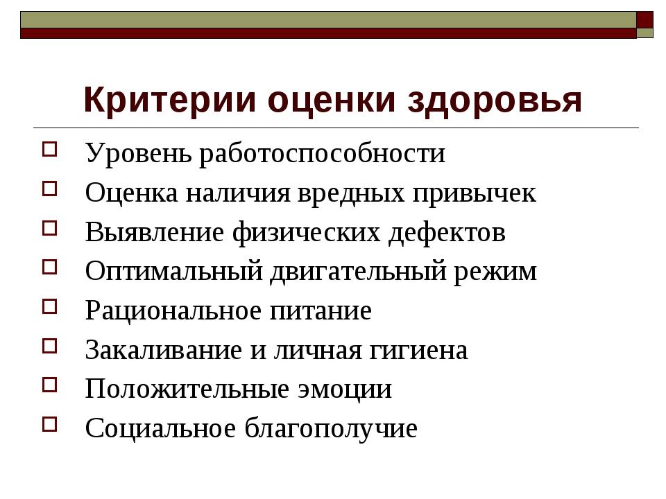 русского показатели здоровья человека кратко рассчитать пенсионный
