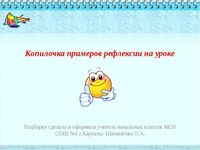 Копилочка примеров рефлексии на уроке  Подборку сделала и оформила учитель н...
