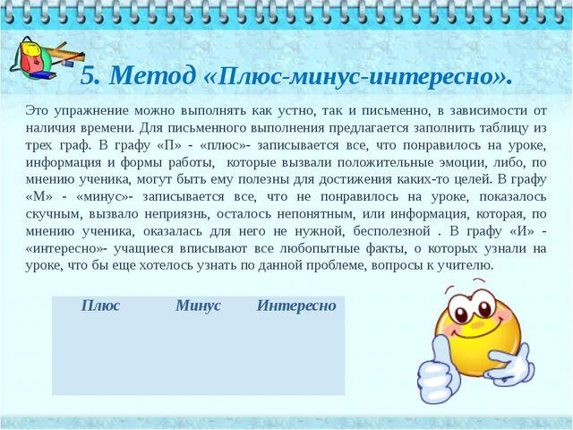 5. Метод «Плюс-минус-интересно». Это упражнение можно выполнять как устно, та...