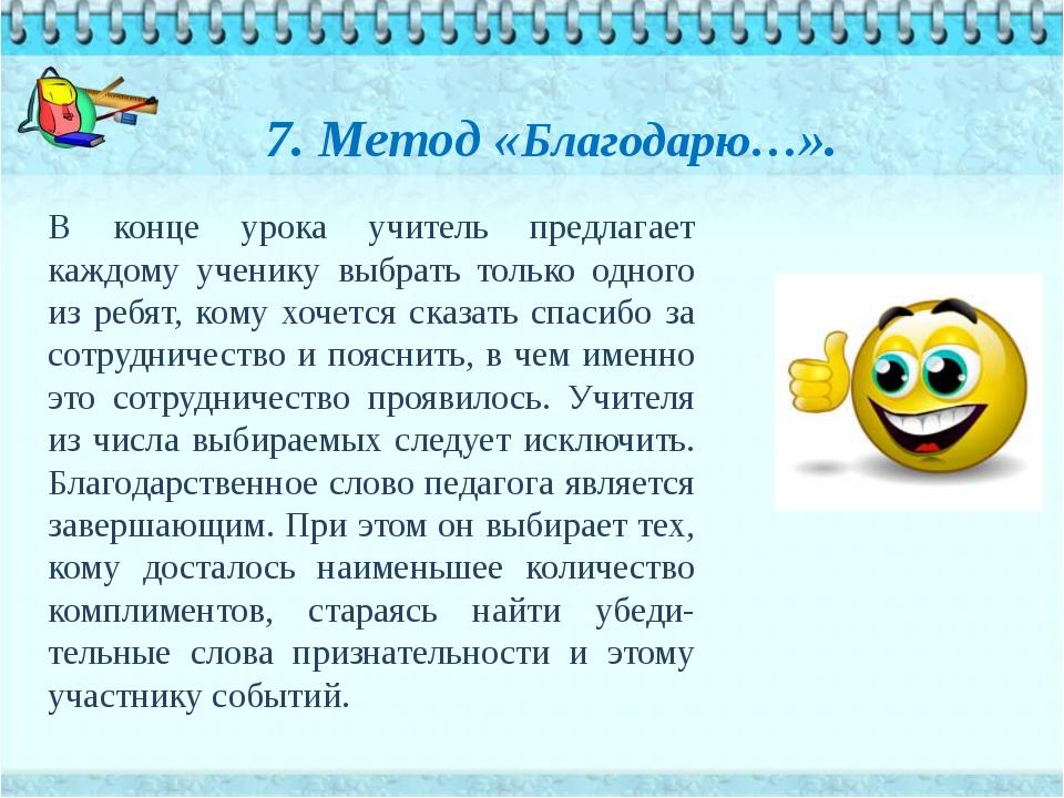 7. Метод «Благодарю…». В конце урока учитель предлагает каждому ученику выбра...