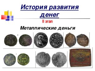 История развития денег II этап Металлические деньги