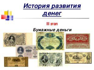 История развития денег III этап Бумажные деньги