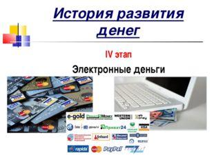 История развития денег IV этап Электронные деньги