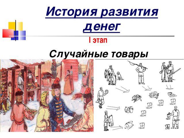 История развития денег I этап Случайные товары