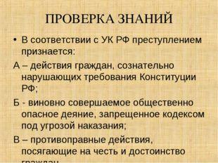 ПРОВЕРКА ЗНАНИЙ В соответствии с УК РФ преступлением признается: А – действия