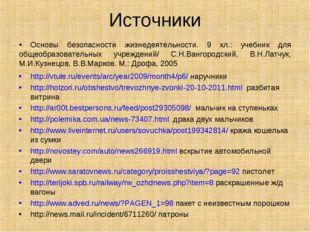 Источники http://vtule.ru/events/arc/year2009/month4/p6/ наручники http://hol
