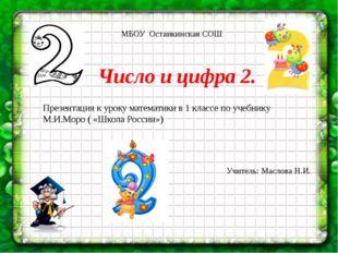 МБОУ Останкинская СОШ Число и цифра 2. Презентация к уроку математики в 1 кла