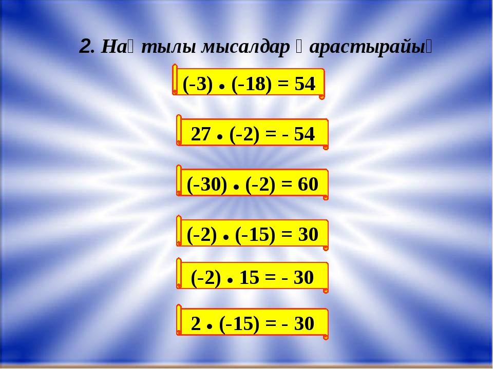 (-3) ● (-18) = 54 2. Нақтылы мысалдар қарастырайық 27 ● (-2) = - 54 (-30) ● (...