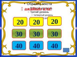 20 20 30 30 40 40 40 30 20 Ғажайып алаң