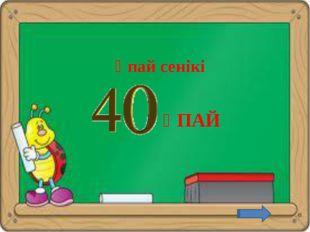 3. Үлкендер сөзімен, өмір- ол ... 9-сынып сонымен басталады 9-сынып