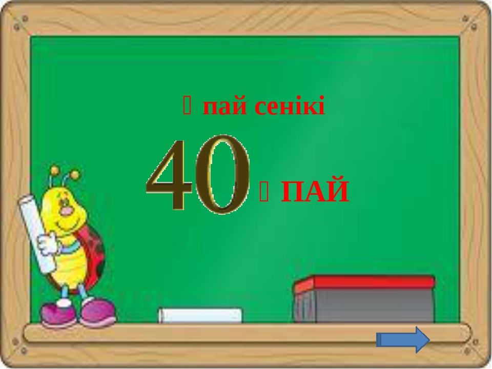 3. Үлкендер сөзімен, өмір- ол ... 9-сынып сонымен басталады 9-сынып...