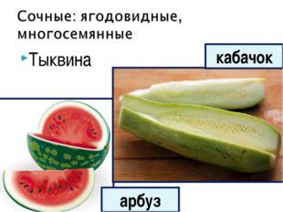 Тыквина арбуз кабачок