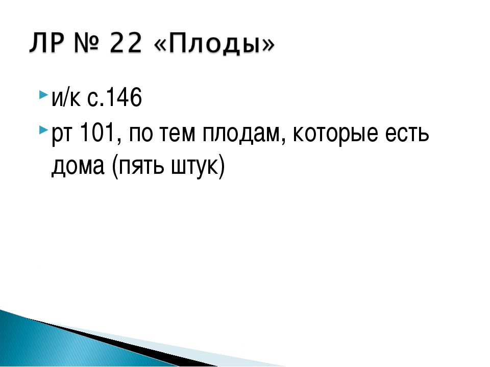 и/к с.146 рт 101, по тем плодам, которые есть дома (пять штук)