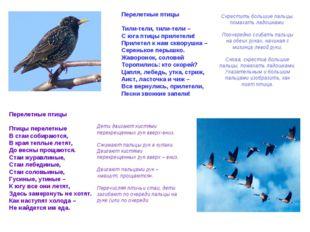 Перелетные птицы Тили-тели, тили-тели – С юга птицы прилетели! Прилетел к нам