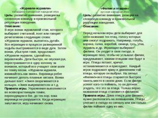 , «Журавли-журавли» кабардино-балкарская народная игра Цель: развитие внимани