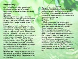 , Птица без гнезда латвийская народная игра Цель: развитие внимания, реакции
