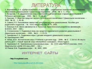 , - http://www.psyoffice.ru/4-0-2013.htm - http://vospitatel.com. 1. Воронкев
