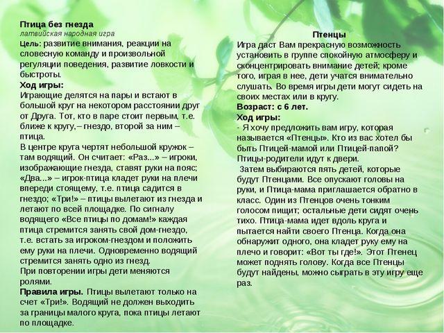 , Птица без гнезда латвийская народная игра Цель: развитие внимания, реакции...