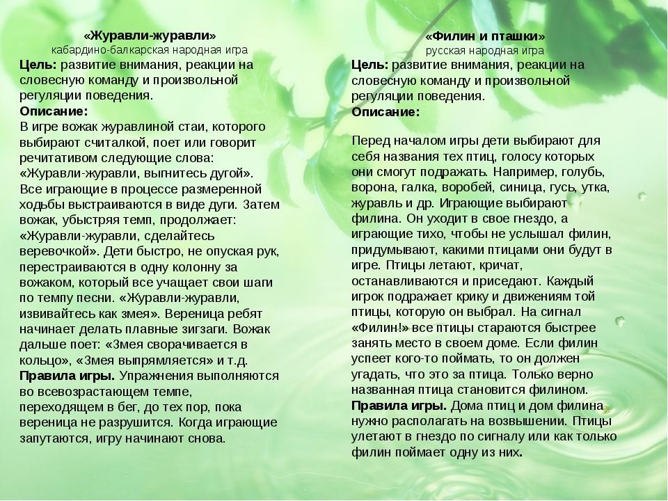 , «Журавли-журавли» кабардино-балкарская народная игра Цель: развитие внимани...