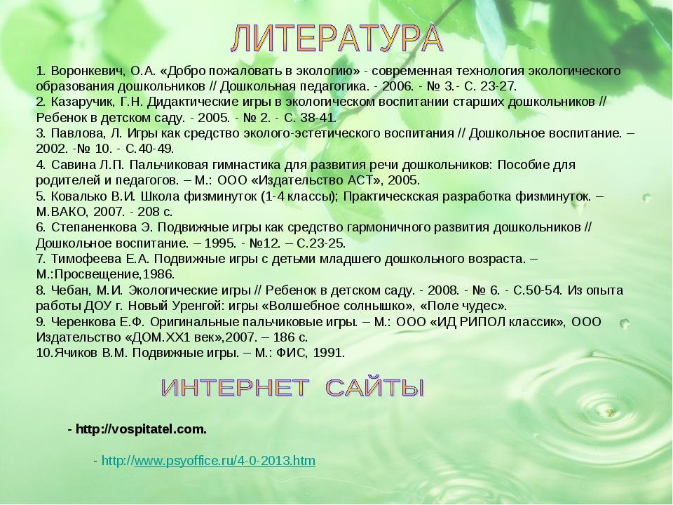 , - http://www.psyoffice.ru/4-0-2013.htm - http://vospitatel.com. 1. Воронкев...