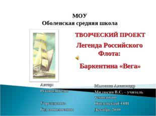 Легенда Российского Флота: Баркентина «Вега» ТВОРЧЕСКИЙ ПРОЕКТ МОУ Оболенская