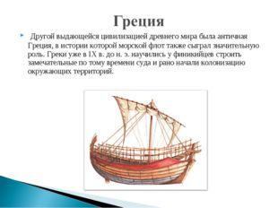 Другой выдающейся цивилизацией древнего мира была античная Греция, в истории