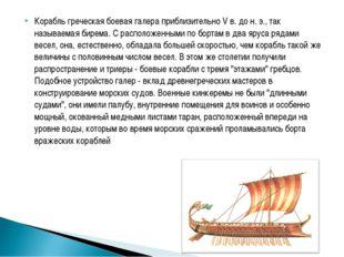 Корабль греческая боевая галера приблизительно V в. до н. э., так называемая