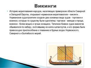 Историю мореплавания народов, населяющих приморские области Северной и Западн
