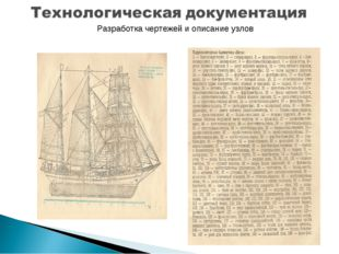 Разработка чертежей и описание узлов