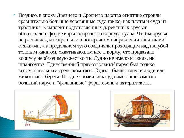 Позднее, в эпоху Древнего и Среднего царства египтяне строили сравнительно б...
