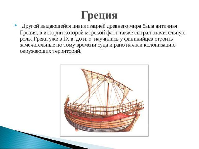 Другой выдающейся цивилизацией древнего мира была античная Греция, в истории...