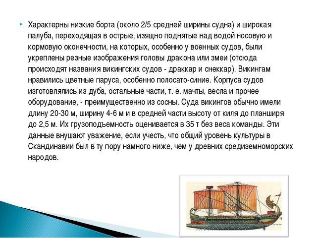 Характерны низкие борта (около 2/5 средней ширины судна) и широкая палуба, пе...