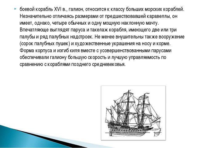 боевой корабль XVI в., галион, относится к классу больших морских кораблей. Н...