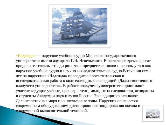 «Надежда» — парусное учебное судно Морского государственного университета име...