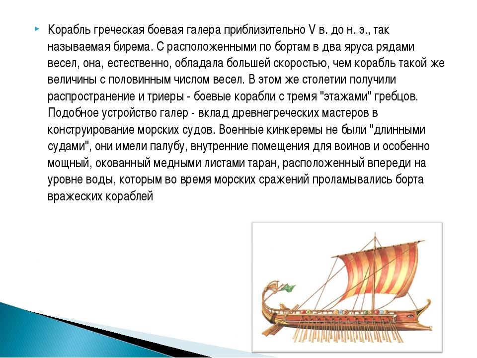 Корабль греческая боевая галера приблизительно V в. до н. э., так называемая...