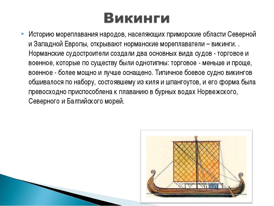 Историю мореплавания народов, населяющих приморские области Северной и Западн...