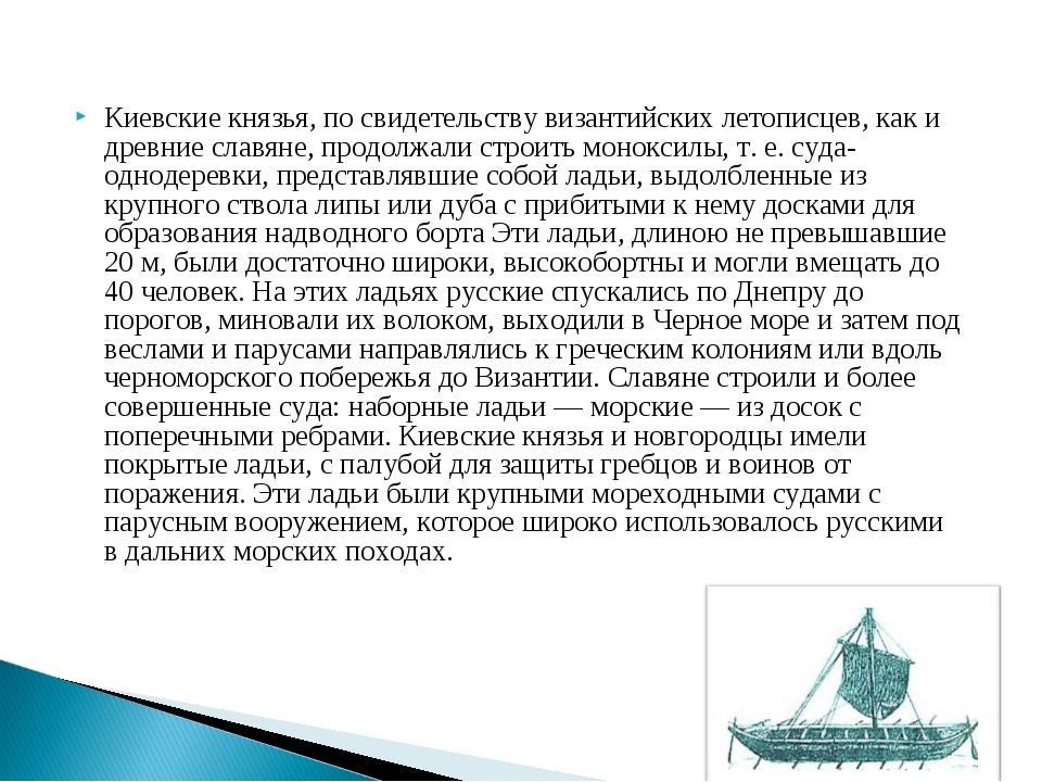 Киевские князья, по свидетельству византийских летописцев, как и древние сла...
