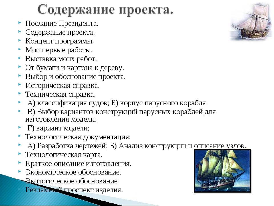 Послание Президента. Содержание проекта. Концепт программы. Мои первые работы...
