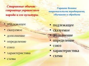 Старинные обычаи - сокровище украинского народа и его культуры. подлежащее ск