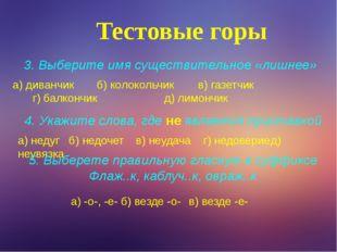 Тестовые горы 3. Выберите имя существительное «лишнее» а) диванчикб) колоко